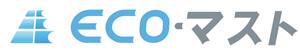 経費削減・環境改善ナビゲーターのECO-マスト