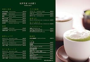 kinochaya_menu_PR