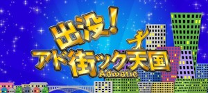 3004_adomachi